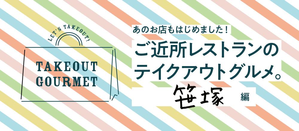 【5/29店舗追加】ご近所レストランのテイクアウトグルメ。笹塚編