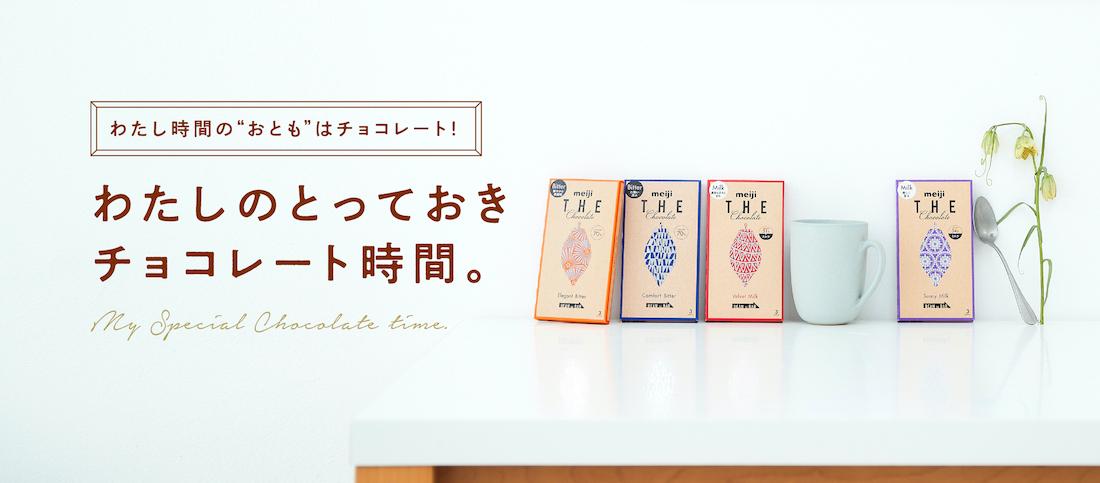 """わたし時間の""""おとも""""はチョコレート!/「旅のふりかえりのおとも。」ライター・前田紀至子さん"""