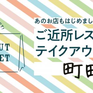 【4/28店舗追加】ご近所レストランのテイクアウトグルメ。町田編