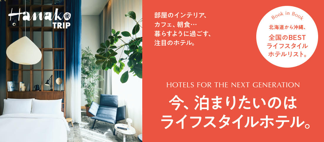 HanakoTRIP『今、泊まりたいのはライフスタイルホテル。』、立ち読みページ大公開!
