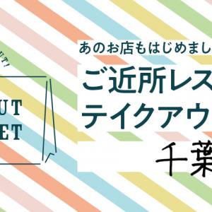 【6/13店舗追加】ご近所レストランのテイクアウトグルメ。千葉編