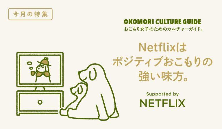 Netflixはポジティブおこもりの強い味方!【気分別】今観るべきおすすめ作品リスト。
