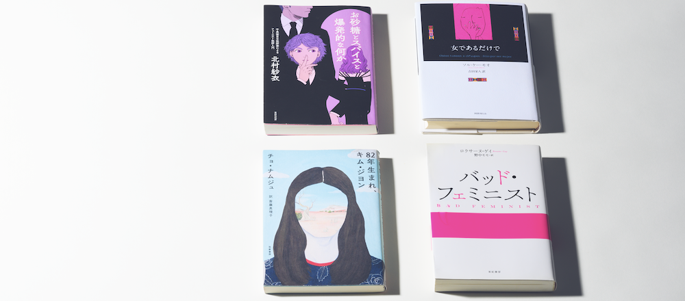ジェンダーについて考えるきっかけをくれる本4冊。おうち時間で知らない世界を覗いてみよう。