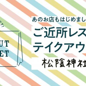 【5/29店舗追加】ご近所レストランのテイクアウトグルメ。松陰神社前駅編