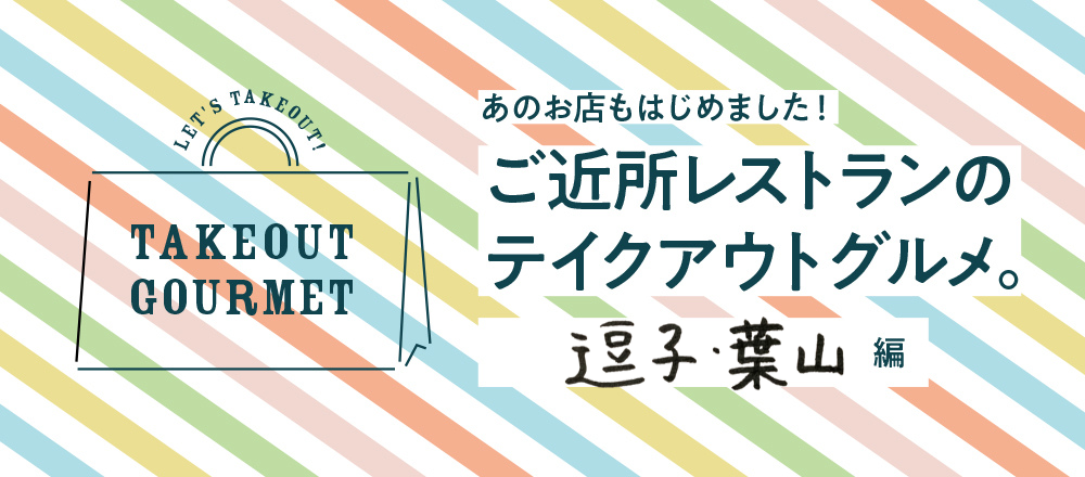 【6/13店舗追加】ご近所レストランのテイクアウトグルメ。逗子・葉山編