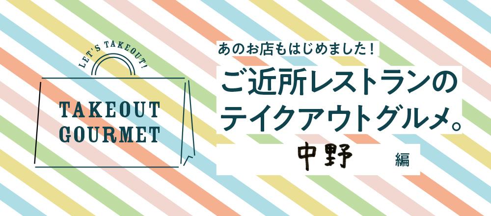 【6/18店舗追加】ご近所レストランのテイクアウトグルメ。中野編