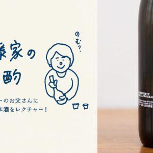 『伊藤家の晩酌』~第十二夜1本目/ほどよい酸、ほどよい旨みの純米酒「田中六五 6513」~
