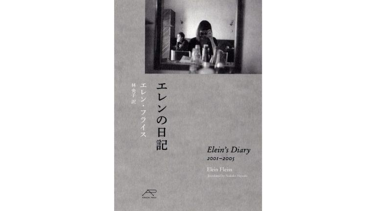 『エレンの日記』 著・エレン・フライス、訳・林 央子