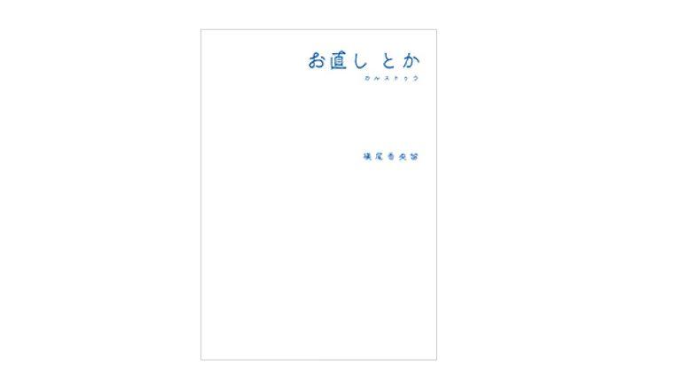 『お直しとか カルストゥラ』 著・横尾香央留、写真・ホンマタカシ