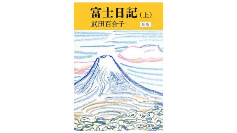 『富士日記』 著・武田百合子