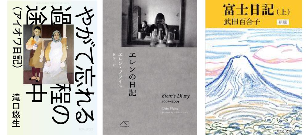 日記文学の面白さ、知ってる?読み比べしたいおすすめ日記文学4冊