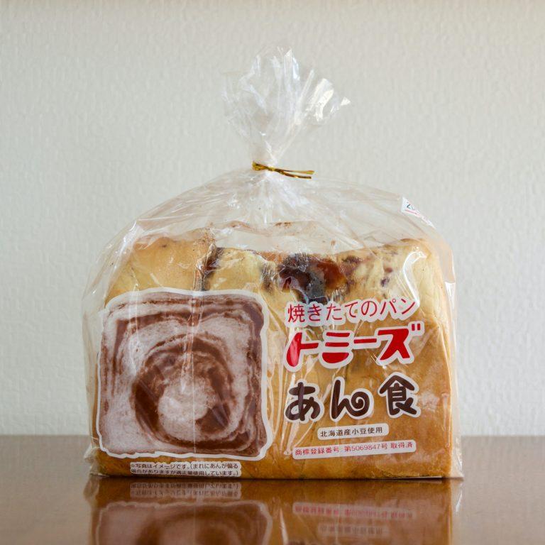 あん食 700円(税込)。