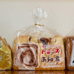 神戸〈トミーズ〉あん食パンをお取り寄せ。おうちモーニングを楽しもう!
