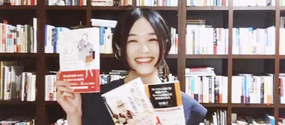 悩める女子のために選んだ一冊とは?/木村綾子の『あなたに効く本、処方します。』