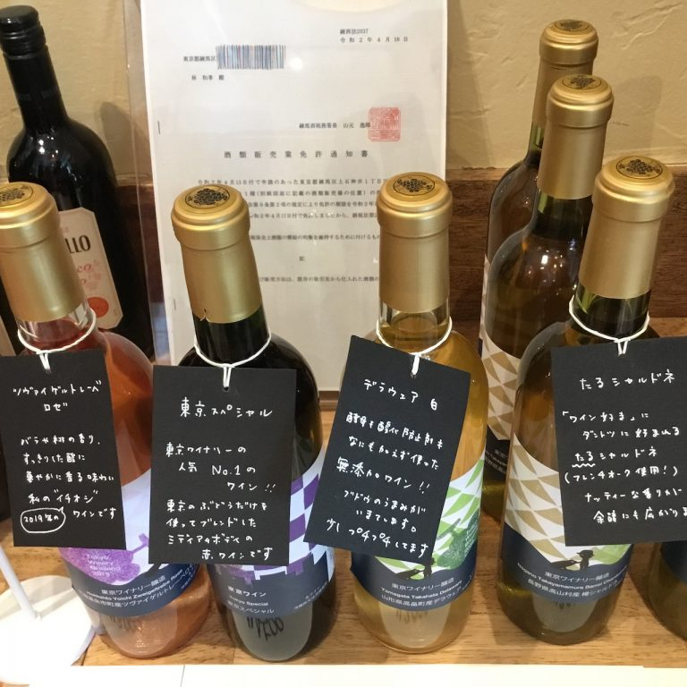「大泉学園東京ワイナリーのワイン」ボトル3000円〜。