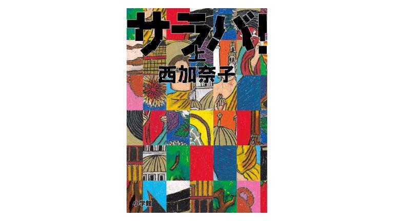 『サラバ!』 著・西 加奈子