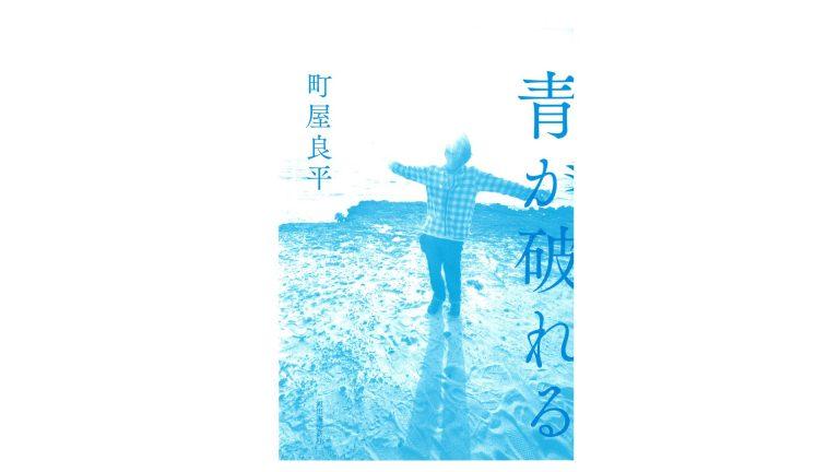 『青が破れる』 著・町屋良平