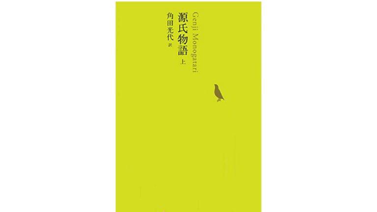 『源氏物語』 訳・角田光代