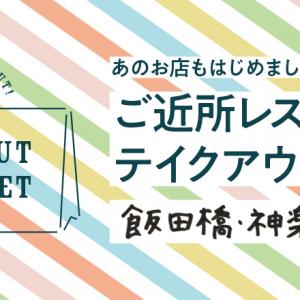 【6/13店舗追加】ご近所レストランのテイクアウトグルメ。飯田橋・神楽坂編