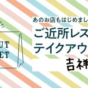 【5/27店舗追加】ご近所レストランのテイクアウトグルメ。吉祥寺編