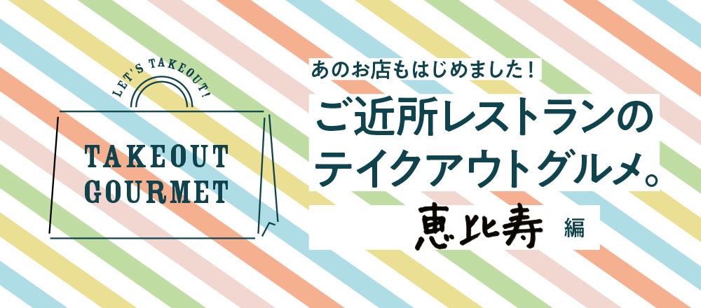 【6/5店舗追加】ご近所レストランのテイクアウトグルメ。恵比寿編