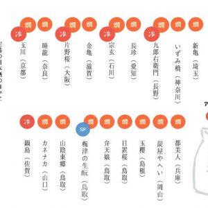 「お燗酒」一合800円〜。