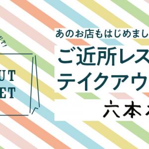 【6/13店舗追加】ご近所レストランのテイクアウトグルメ。六本木編