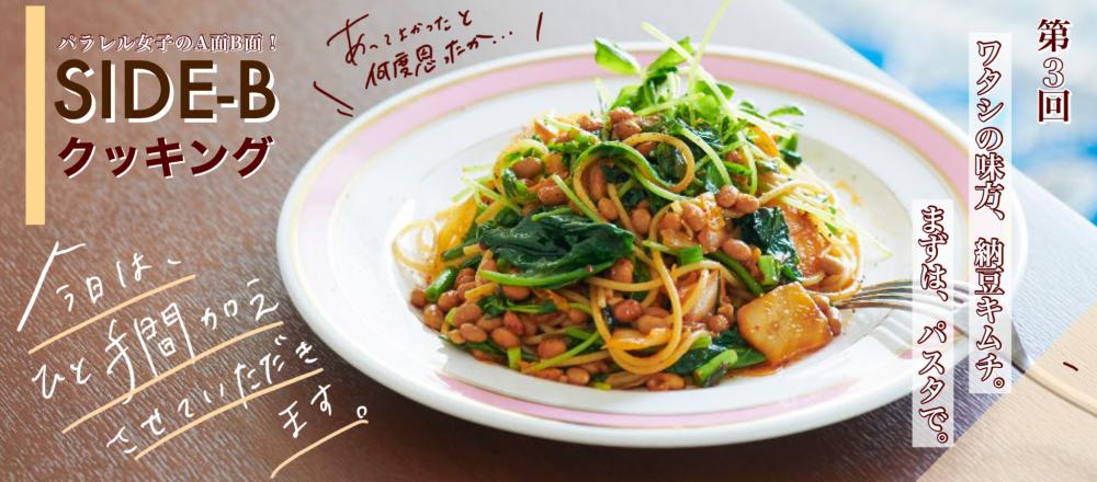 細川芙美の「SIDE-Bクッキング」第3回:ワタシの味方、納豆キムチ。まずはパスタで。
