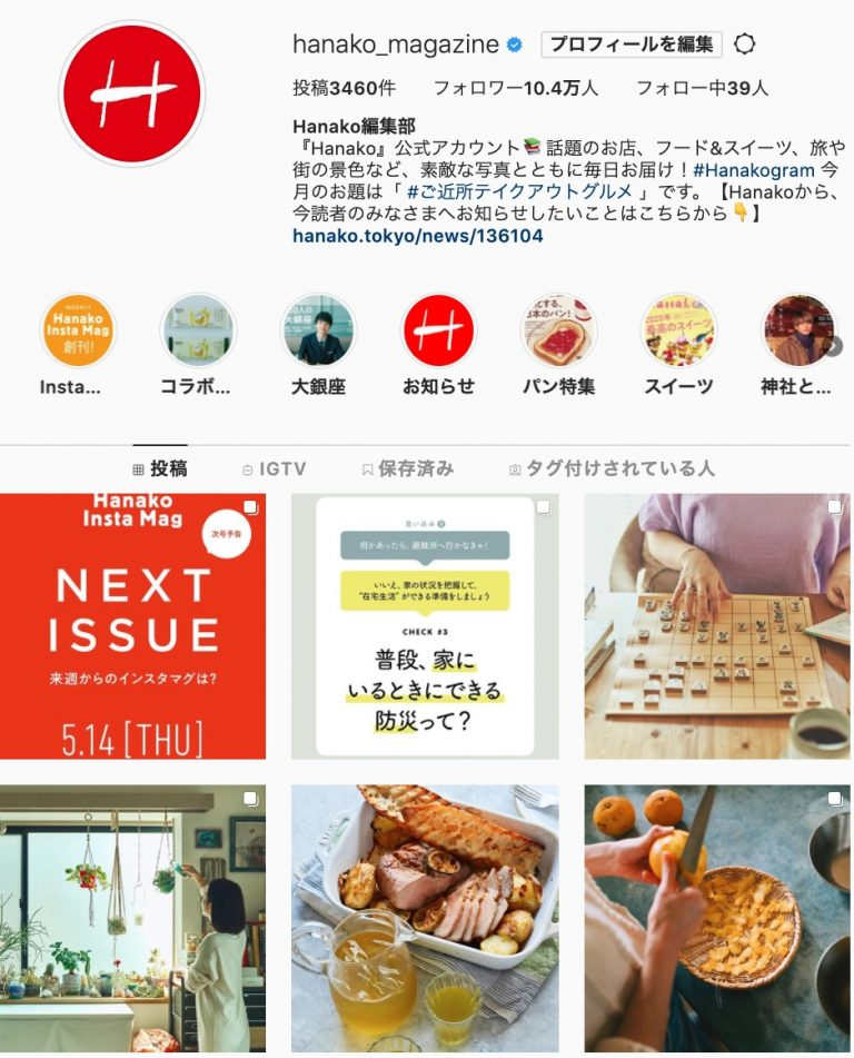 Hanako Instagram