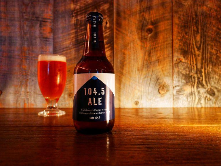 104.5_ビール