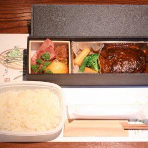 「ハンバーグ弁当」4,900円(税込)。シェフおまかせオードブル3種。ライス付き。