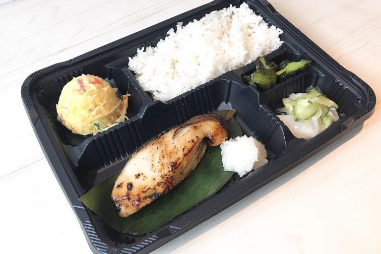 五島のお魚弁当