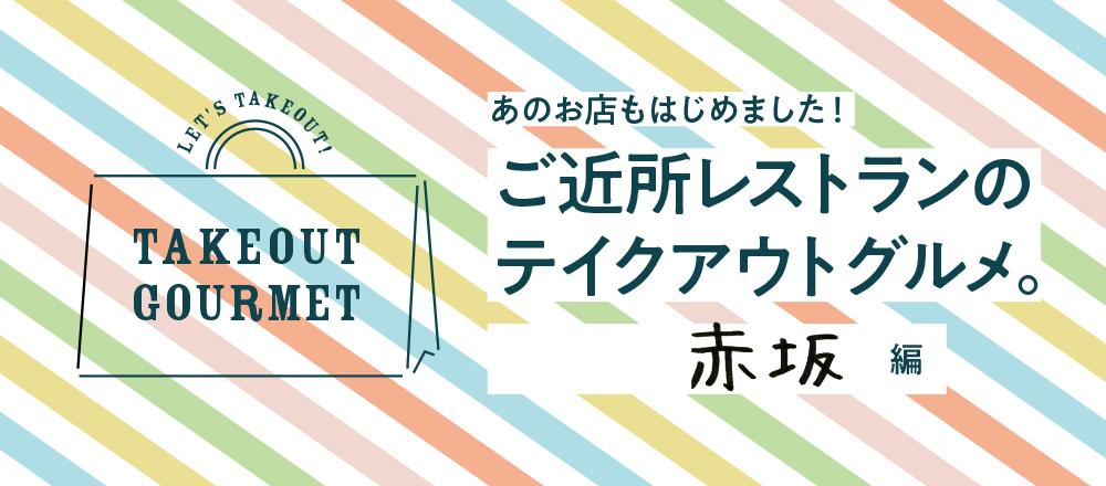【6/11店舗追加】ご近所レストランのテイクアウトグルメ。赤坂編