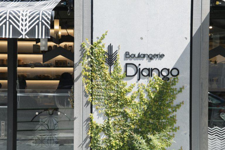 〈Boulangerie Django〉浜松町