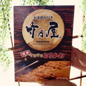 博多ぐるぐるとりかわ20本入り 3,240円(送料別)。