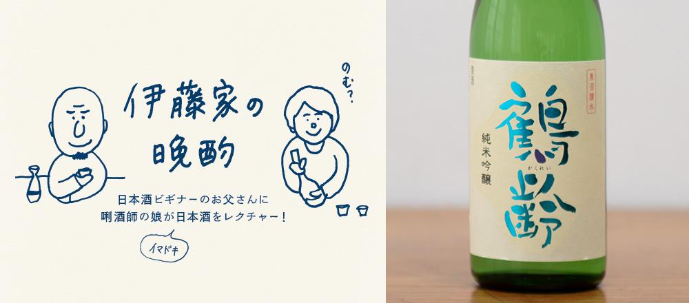 『伊藤家の晩酌』~第十二夜3本目/いつまでも飲んでいたい「鶴齢 純米吟醸」~
