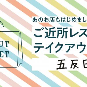 【6/5店舗追加】ご近所レストランのテイクアウトグルメ。五反田編