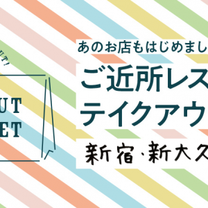 【6/18店舗追加】ご近所レストランのテイクアウトグルメ。新宿・新大久保編