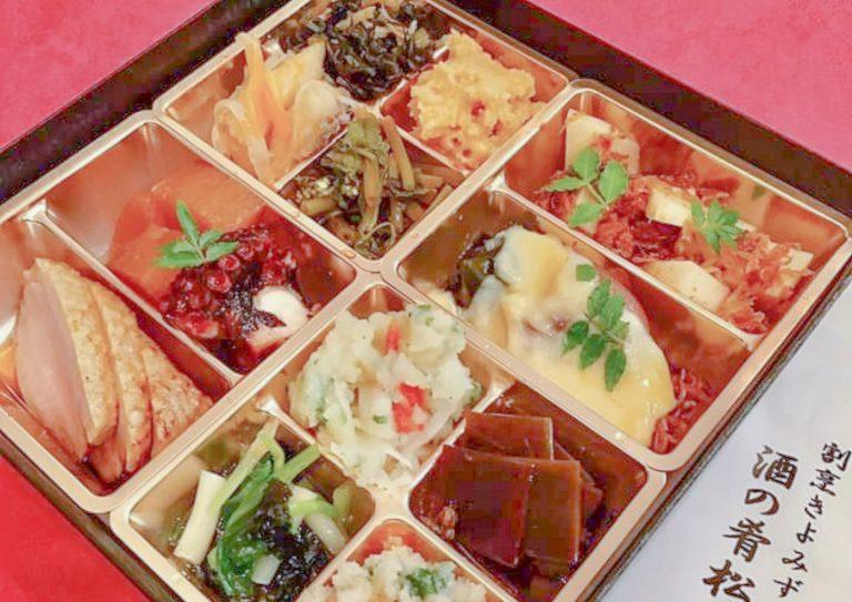 土日祝限定。「季節の酒の肴十二種盛合せ松花堂」1,800円。