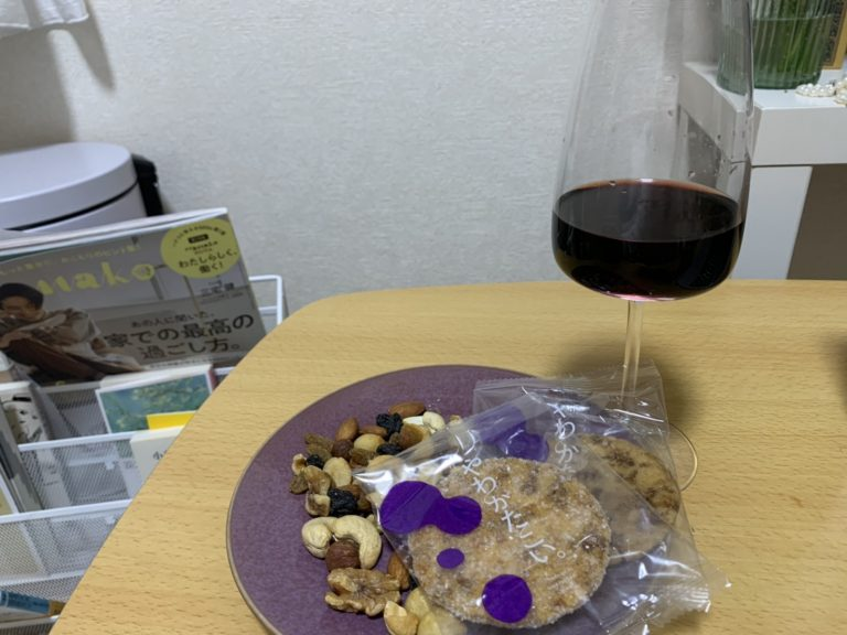フリーランスPRの星子莉奈さんは、〈ホテルニューオータニ〉で購入した赤ワインが主役!おつまみは、〈Bulk Foods〉の薫製ナッツと〈やわかたこい。〉のせんべい。