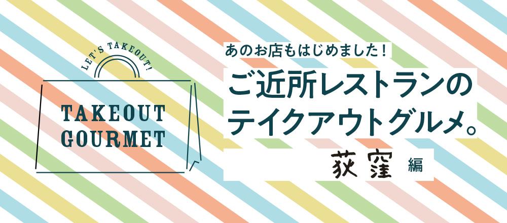 【5/21店舗追加】ご近所レストランのテイクアウトグルメ。荻窪編