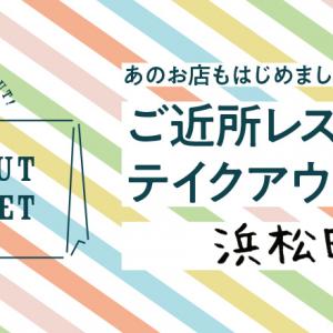 【6/13店舗追加】ご近所レストランのテイクアウトグルメ。浜松町編
