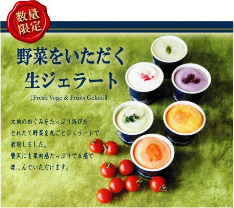 ベジターレ_とれたて野菜と果実の生ジェラート