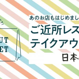 【6/4店舗追加】ご近所レストランのテイクアウトグルメ。日本橋編