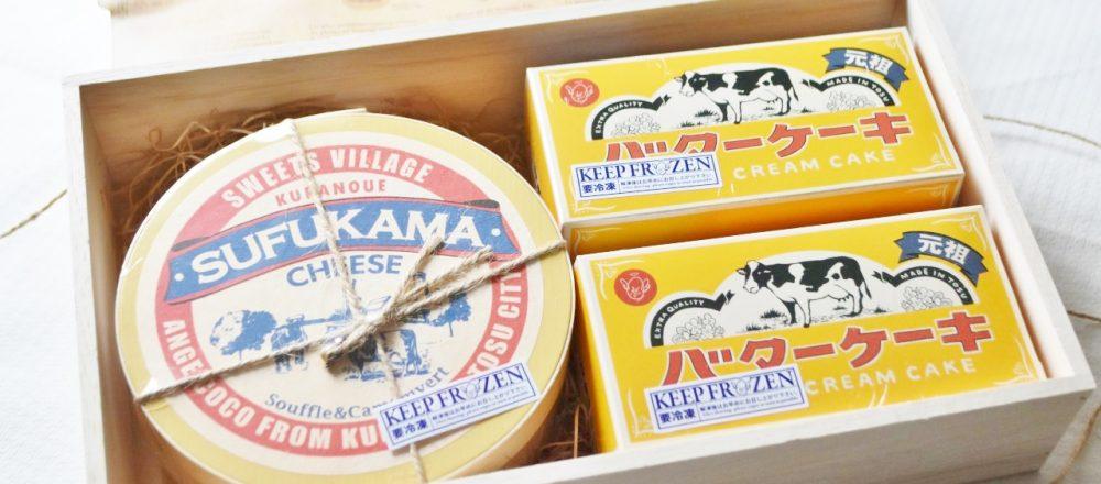 佐賀の〈Ange Coco〉でバタークリーム&チーズケーキをお取り寄せ!