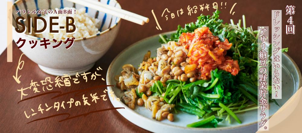 細川芙美の「SIDE-Bクッキング」第4回:ドレッシングはいらない!アサリ納豆の野菜貯金サラダ。
