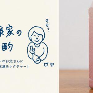 『伊藤家の晩酌』~第十三夜1本目/日本酒の容器が変わった!?「PET 来福 純米吟醸」~