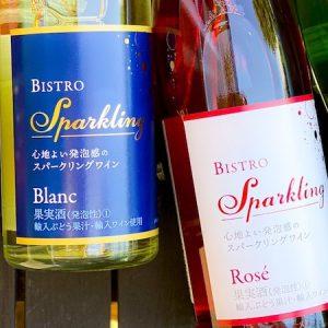 コスパ抜群のおいしいワインが登場!おうちで新感覚のカジュアルスパークリングワインを味わおう。