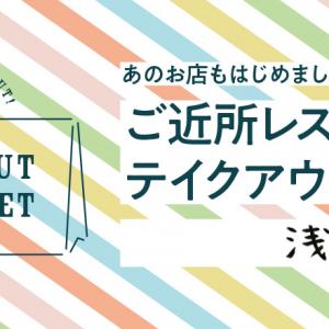 【6/18店舗追加】ご近所レストランのテイクアウトグルメ。浅草編