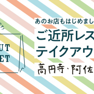 【6/20店舗追加】ご近所レストランのテイクアウトグルメ。高円寺・阿佐ヶ谷編